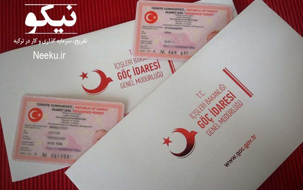 قوانین جدید اقامت ترکیه