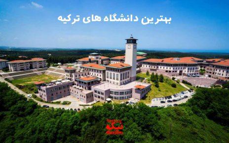 بهترین دانشگاه ترکیه