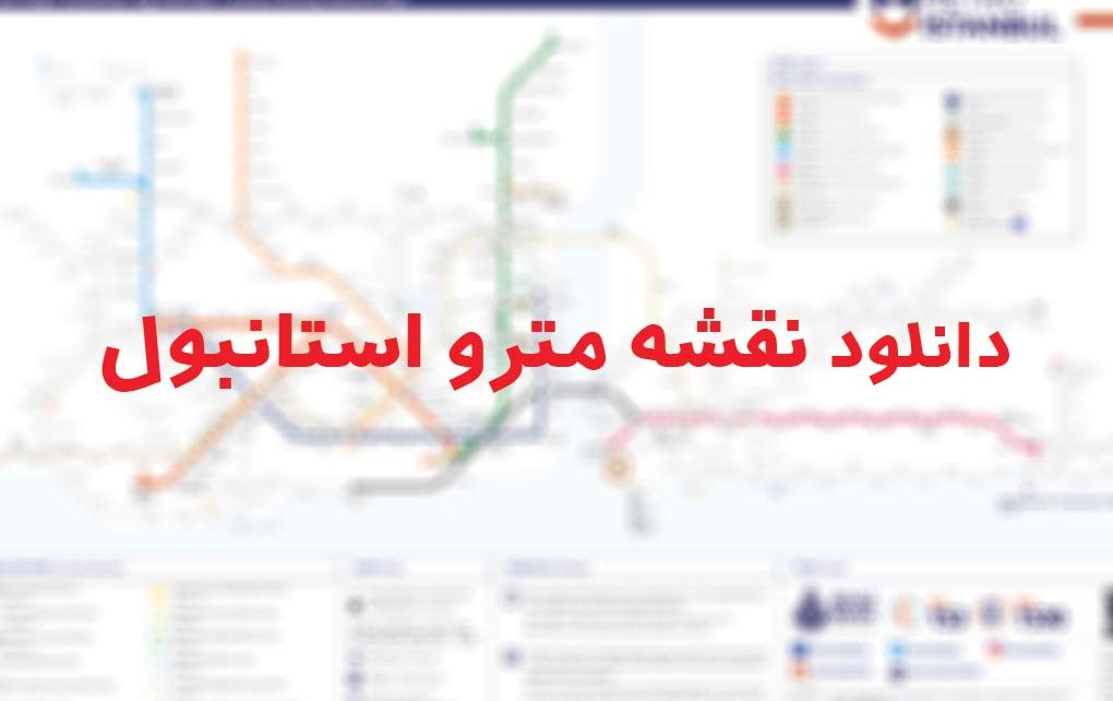 دانلود نقشه مترو استانبول