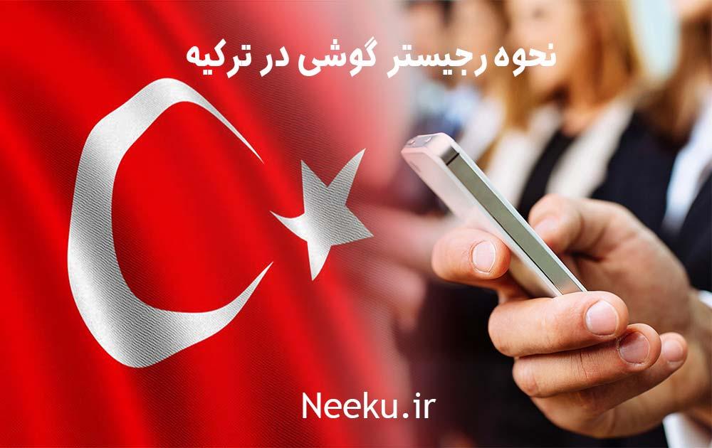 نحوه رجیستر گوشی موبایل در ترکیه