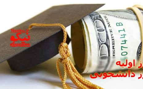 تفاوت ارز اولیه و ارز دانشجویی
