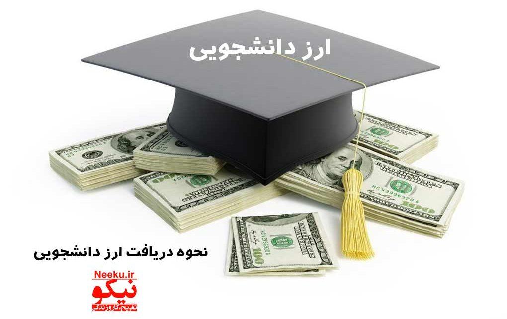 ارز دانشجویی