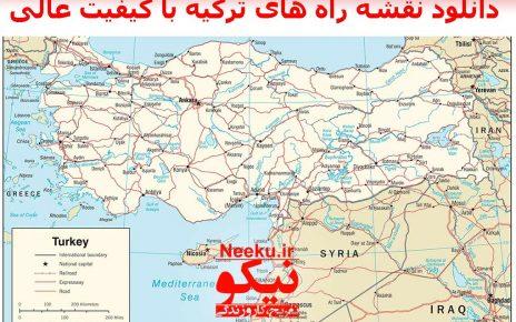 نقشه راه های ترکیه