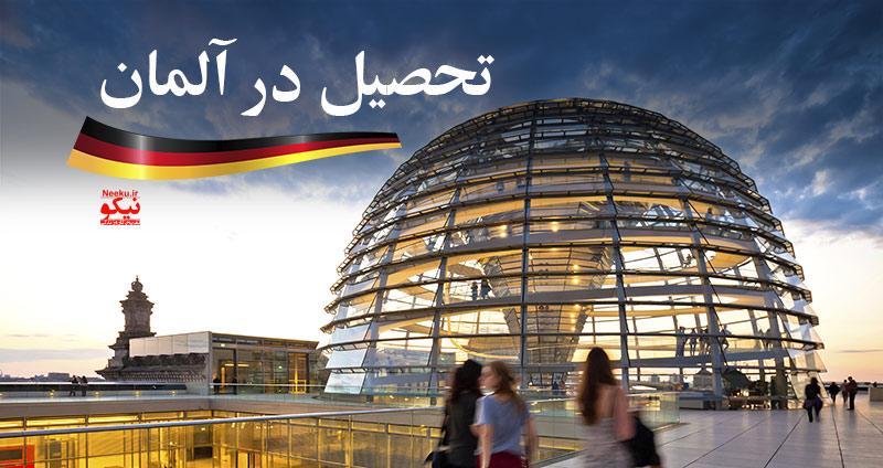 ادامه تحصیل در آلمان