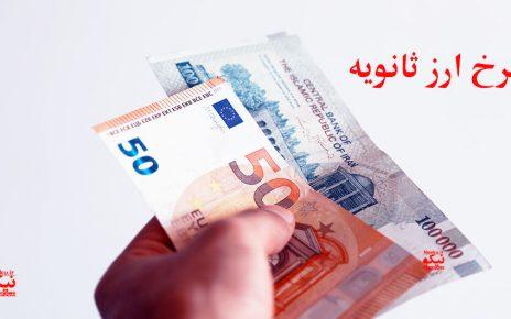قیمت ارز ثانویه